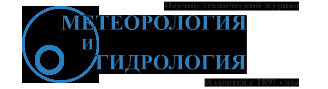 метеорология и гидрология архив номеров